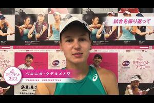 ◆花キューピットジャパンウイメンズオープンテニスチャンピオンシップスシングルス本戦<br /> <br /> 出場選手中、ランキング上位同士の対決はベロニカ・クデルメトワ(ロシア)《世界ランク51》がクリスティナ・マクヘール(アメリカ)にストレート勝ち。<br /> <br /> 第一セットは7ゲームにクデルメトワが先にブレイクするもすぐさまマクヘールがブレイクバック。11ゲームも同様にクデルメトワがブレイクするも、またもマクヘールがブレイクバックという激戦になったが、最後はクデルメトワがタイブレークを制し、このセットをとる。<br /> <br /> 第二セットはタイブレークを制し勢いに乗ったクデルメトワが圧倒し、準々決勝進出を決めた。<br /> <br /> <br /> 9月11日(水)実施、本戦二回戦終了後のインタビュー。<br /> <br /> ・試合を振り返って<br /> ・次戦への意気込みとメッセージ<br /> <br /> <br /> <br /> ▼花キューピットオープン2019 詳細はコチラから<br /> https://www.jta-tennis.or.jp/jwo/tabid/549/Default.aspx<br /> <br /> 大会期間:[本戦] 2019年9月9日(月)~15日(日)