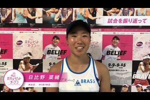 ◆花キューピットジャパンウイメンズオープンテニスチャンピオンシップスシングルス本戦<br /> <br /> 昨日、3時間の激闘を制した日比野菜緒が勢いそのままに、2017年大会優勝者のザリナ・ディアス《世界ランク80位》に完勝(6-1,3-2R)。<br /> <br /> 本人も「自分の良いテニスができた」と語り、準々決勝にも期待が持てる内容になった。<br /> <br /> 9月11日(水)実施、本戦二回戦終了後のインタビュー。<br /> <br /> <br /> ・試合を振り返って<br /> ・次戦への意気込みとメッセージ<br /> <br /> <br /> <br /> ▼花キューピットオープン2019 詳細はコチラから<br /> https://www.jta-tennis.or.jp/jwo/tabid/549/Default.aspx<br /> <br /> 大会期間:[本戦] 2019年9月9日(月)~15日(日)