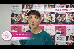 ◆花キューピットジャパンウイメンズオープンテニスチャンピオンシップスシングルス本戦<br /> <br /> 清水綾乃《世界ランク251位》が第一セット1ゲームの立ち上がりでいきなりのブレイクを奪うも3ゲーム以降はティグのペースで6-4。第二セットも6-2でティムが取り、ストレート勝ちで2回戦へ。<br /> <br /> 9月10日(火)実施、本戦一回戦終了後のインタビュー。<br /> <br /> <br /> ・試合を振り返って<br /> ・次戦への意気込みとメッセージ<br /> <br /> <br /> <br /> ▼花キューピットオープン2019 詳細はコチラから<br /> https://www.jta-tennis.or.jp/jwo/tabid/549/Default.aspx<br /> <br /> 大会期間:[本戦] 2019年9月9日(月)~15日(日)