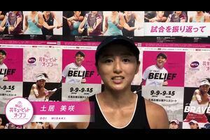 ◆花キューピットジャパンウイメンズオープンテニスチャンピオンシップスシングルス本戦<br /> <br /> センターコートで行われた注目の日本人選手対決は熱戦に。<br /> <br /> 予選を勝ち上がり勢いに乗る波形純理《世界ランク300位》との一戦は土居美咲《世界ランク107位》が第2セット3-5からの大逆転劇で2回戦進出。<br /> <br /> <br /> 9月10日(火)実施、本戦一回戦終了後のインタビュー。<br /> <br /> <br /> ・試合を振り返って<br /> ・次戦への意気込みとメッセージ<br /> <br /> <br /> <br /> ▼花キューピットオープン2019 詳細はコチラから<br /> https://www.jta-tennis.or.jp/jwo/tabid/549/Default.aspx<br /> <br /> 大会期間:[本戦] 2019年9月9日(月)~15日(日)