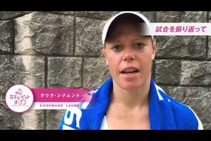 ◆花キューピットジャパンウイメンズオープンテニスチャンピオンシップスシングルス本戦<br /> <br /> ラウラ・シグモントが快勝。<br /> <br /> 今大会第8シードのラウラ・シグモント《世界ランク84位》は一回戦で予選から勝ち上がったバレリア・サビニク《世界ランク170位》に6-4,6-1で危なげなく勝利し二回戦進出を決めた。<br /> <br /> 9月10日(火)実施、本戦一回戦終了後のインタビュー。<br /> <br /> <br /> ・試合を振り返って<br /> ・次戦への意気込みとメッセージ<br /> <br /> <br /> <br /> ▼花キューピットオープン2019 詳細はコチラから<br /> https://www.jta-tennis.or.jp/jwo/tabid/549/Default.aspx<br /> <br /> 大会期間:[本戦] 2019年9月9日(月)~15日(日)