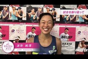 ◆花キューピットジャパンウイメンズオープンテニスチャンピオンシップスシングルス予選(最終戦)<br /> <br /> 9月9日(月)実施、シングルス予選最終戦終了後、日本人として唯一、予選から本戦出場を決めた波形純理のインタビュー。<br /> <br /> <br /> ・試合を振り返って<br /> ・本戦への意気込みとメッセージ<br /> <br /> <br /> <br /> ▼花キューピットオープン2019 詳細はコチラから<br /> https://www.jta-tennis.or.jp/jwo/tabid/549/Default.aspx<br /> <br /> 大会期間:[本戦] 2019年9月9日(月)~15日(日)