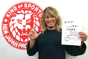 今回は、#タナポ は、日本武道館大会目前に収録! 史上初のリーグ同時開催となった『SUPER Jr.』を存分に語る! 『WORLD TAG』振り返りつつ、気になるヒザの負傷の状況も告白! そして年末の新日本プロレスコンクルソはどうなる…?