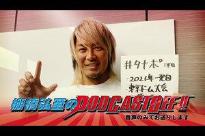 【新日本プロレス】棚橋弘至のPodcast Off!!#160 東京ドーム2連戦を振り返る【音声のみ】