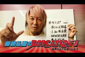 【新日本プロレス】棚橋弘至のPodcast Off!!#161 論争を呼ぶ鷹木戦に言及!【音声のみ】