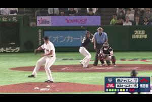 2018日米野球 第2戦、5回表、2アウト満塁から秋山がレフトへの2点タイムリーヒットを打ち、MLBオールスターを9-0と突き放す。