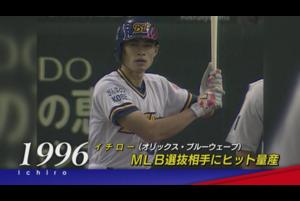 【日米野球名場面】イチローがMLB選抜を相手にヒットを量産(1996年)