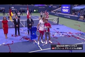 男子シングルス表彰式ダイジェスト/全米オープンテニス2020