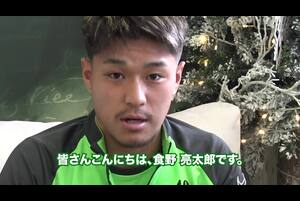 U-23日本代表の食野選手から皆様へ新年のご挨拶