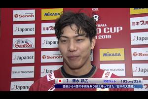 【ワールドカップバレー2019・男子】10/15 清水邦広選手 ノーカットインタビュー