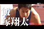 9日(日)よる6時30分 TBS【READY STEADY TOKYO 陸上】男子200m