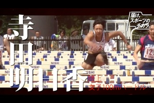 9日(日)よる6時30分 TBS【READY STEADY TOKYO 陸上】女子100mハードル 寺田明日香