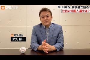 """MLBを観るならSPOZONEで!!<br /> 今シーズンのMLB開幕を直前に控え、出演者のAKI猪瀬さん、福島良一さん、DJケチャップさん、タクヤ""""MOBY""""オカモトさん、節丸裕一さんに注目の外国人選手を聞いてみました!!"""