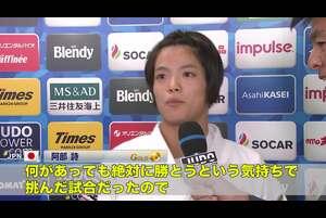 【世界柔道インタビュー】金メダルの阿部詩「次はオリンピックしか見ていない」