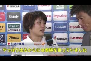 【世界柔道インタビュー】銅メダルの志々目愛「優勝することが一番大事だった」