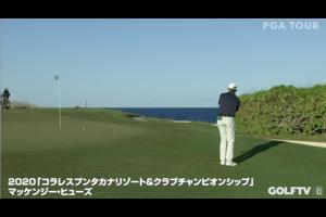 【GOLFTV】マッケンジー・ヒューズ:2020コラレスプンタカナリゾート&クラブチャンピオンシップ3日目