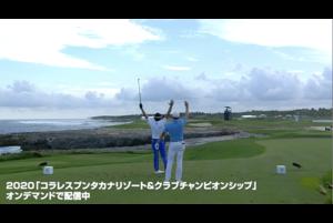 【GOLFTV】ケリー・クラフト:2020コラレスプンタカナリゾート&クラブチャンピオンシップ初日