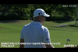 【GOLFTV】アダム・ロング:2020コラレスプンタカナリゾート&クラブチャンピオンシップ3日目
