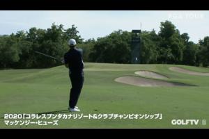 【GOLFTV】マッケンジー・ヒューズ: スーパーショット