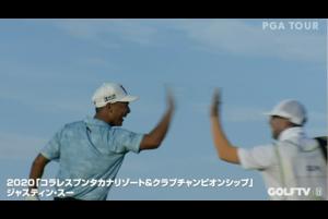 【GOLFTV】ジャスティン・スー:2020コラレスプンタカナリゾート&クラブチャンピオンシップ2日目