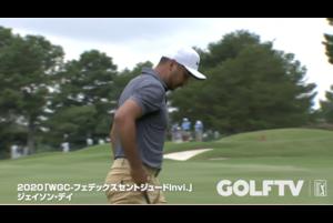 【GOLFTV】ジェイソン・デイ: スーパーショット