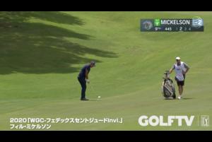 【GOLFTV】フィル・ミケルソン: スーパーショット