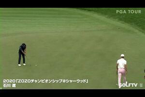 【GOLFTV】石川遼:2020 ZOZOチャンピオンシップ@シャーウッド3日目