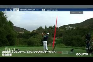 【GOLFTV】松山英樹 :2020 ZOZOチャンピオンシップ2日目