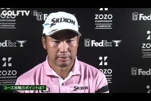 【GOLFTV】松山英樹 ZOZOチャンピオンシップ事前インタビュー02