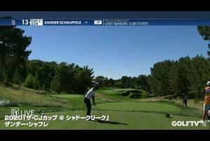 【GOLFTV】ザンダー・ショフレ: スーパーショット