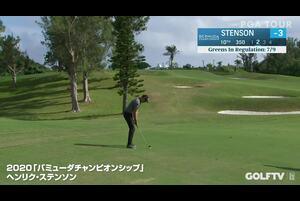 【GOLFTV】ヘンリク・ステンソン :2020 バミューダチャンピオンシップ初日