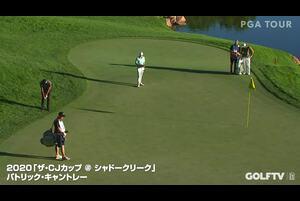 【GOLFTV】パトリック・キャントレー: スーパーショット