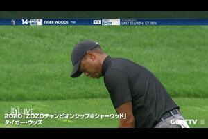 【GOLFTV】タイガー・ウッズ: スーパーショット