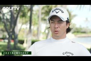 【GOLFTV】石川遼 大会前インタビュー<2021ソニーオープン イン ハワイ>