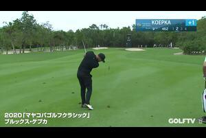 【GOLFTV】ブルックス・ケプカ:2020マヤコバゴルフクラシック 初日