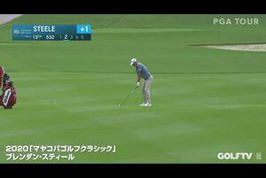【GOLFTV】ブレンダン・スティール:2020マヤコバゴルフクラシック 初日