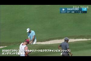 【GOLFTV】ハドソン・スワフォード: スーパーショット