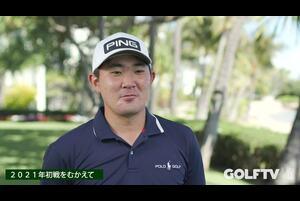 【GOLFTV】金谷拓実 大会前インタビュー<2021ソニーオープン イン ハワイ>