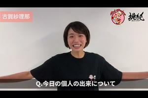 『100点ですっ(笑)!!』日立戦・個人の出来について話す古賀紗理那【NECレッドロケッツ】