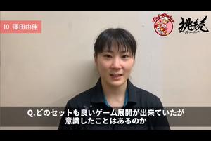 「サーブもオフェンスもしっかり全員が攻め続けられた」澤田由佳【NECレッドロケッツ】
