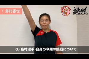 「目に見えない色々な敵に打ち勝って、日本一になるぞ!」島村春世【NECレッドロケッツ】