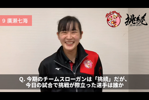「今シーズンはオフェンスを強みにしていこう!」廣瀬七海【NECレッドロケッツ】