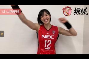 山内美咲「ホームの勢いを借りて、ファンの皆さんと日本一への挑戦…」【NECレッドロケッツ】