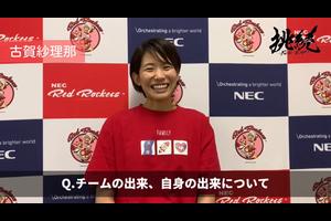 JT戦MVP・古賀紗理那「課題も沢山ですけど、少しは良いところにも目を向けてやりたい(笑)」インタビュー【NECレッドロケッツ】