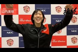 山内美咲キャプテン「赤く染めてくれた会場が後押しになって自分達のプレーに繋がった」JT戦終了後インタビュー【NECレッドロケッツ】