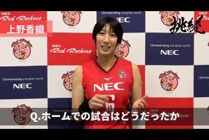 上野香織「NECのホームというものをつくりあげてもらったので、凄くやりやすかった」【NECレッドロケッツ】