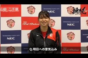 山田二千華「声は出せなくても、応援してもらっているのを凄く感じる」JT戦終了後インタビュー【NECレッドロケッツ】