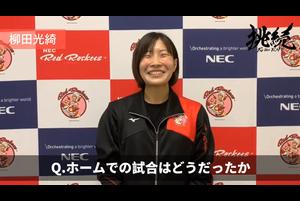 柳田光綺「ホームゲームは…帰ってきた!というモチベーションがすごく上がった」JT戦終了後インタビュー【NECレッドロケッツ】