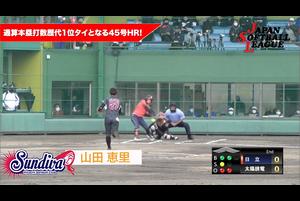 『打のレジェンド』山田恵里が日本リーグ通算本塁打歴代1位に並ぶ45号HR!【日立/女子ソフト】