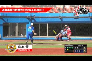 日本の「主砲」山本優が通算本塁打歴代1位となる45本目のHR【ビックカメラ高崎/女子ソフト】